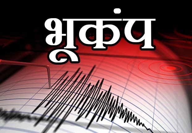 दिल्ली-एनसीआर, पंजाब, हरियाणा समेत उत्तर भारत के कई हिस्सों में भूकंप तेज झटके, ताजिकिस्तान रहा केन्द्र