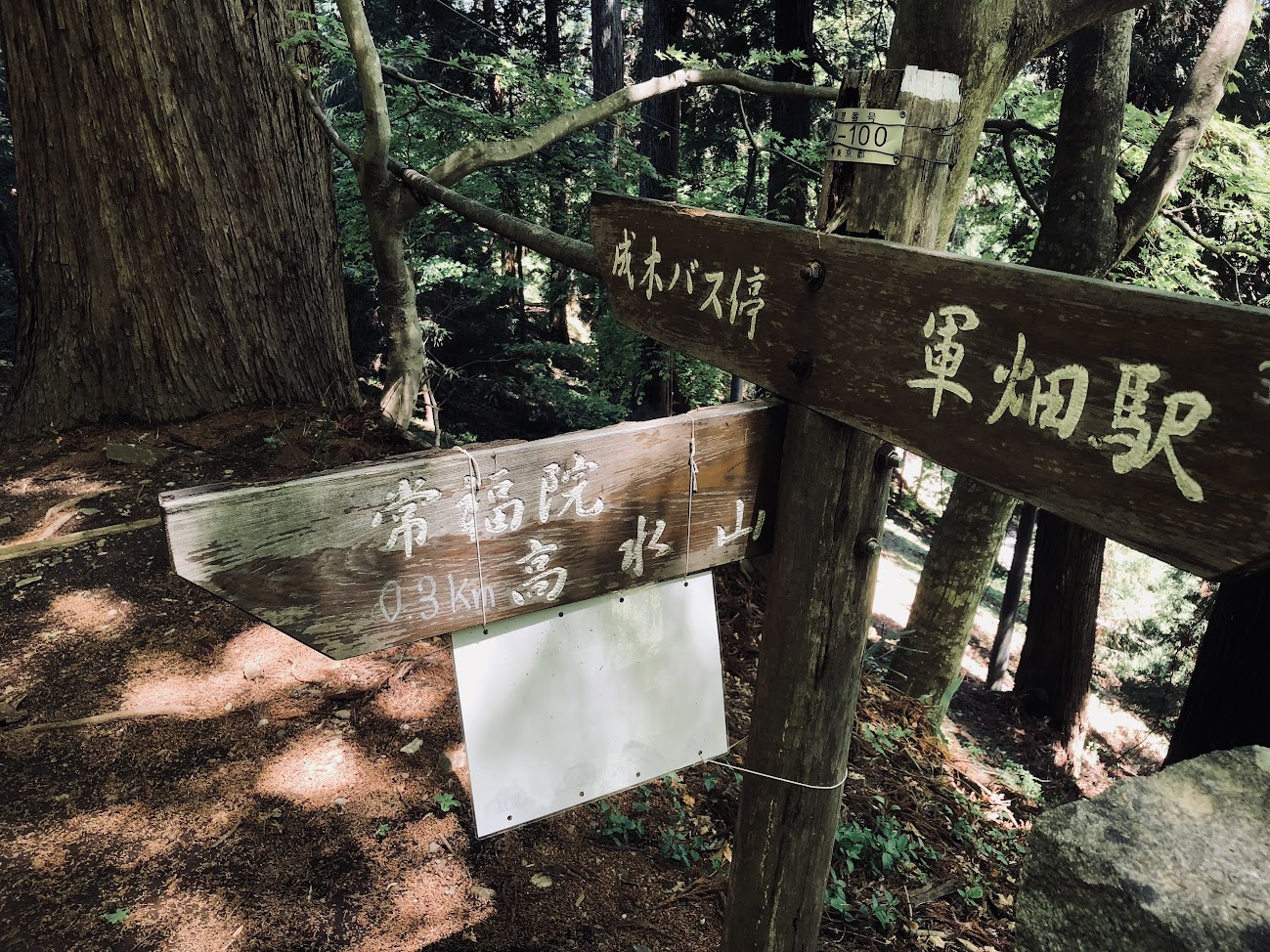 「Joufukuin Mt.Takamiz 常福院 高水山」 direction