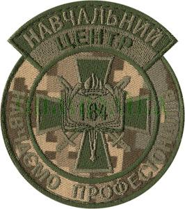 184 навчальний центр тк. NDU \Нарукавна емблема