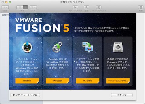 VMware Fusion 5ウェルカム画面