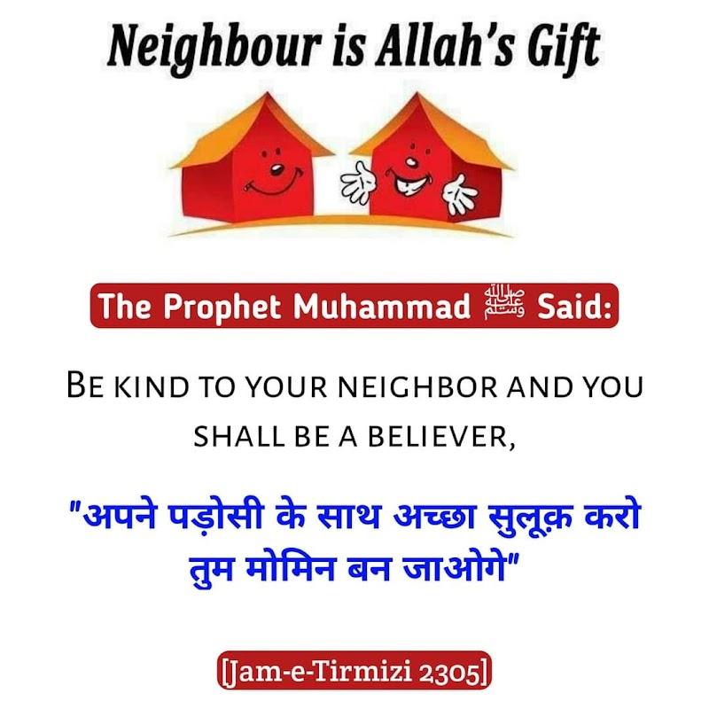 अपने पड़ोसी के साथ अच्छा सुलुक करो
