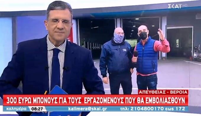 ΒΙΝΤΕΟ-Ο Ημαθιώτης επιχειρηματίας Σπύρος Ζερβός έδωσε 300 ευρώ μπόνους στους εργαζόμενους δείτε τι είπε στον Γιώργο Αυτιά
