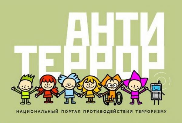 Картинки по запросу антитеррор эмблема для доу