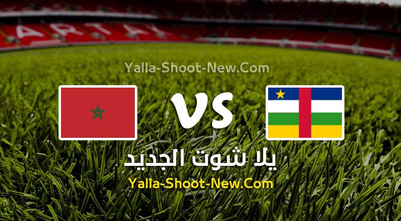 مباراة المغرب وجمهورية أفريقيا الوسطى