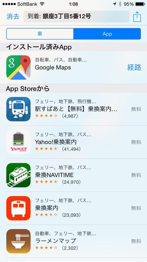 サードパーティ製マップアプリを選択