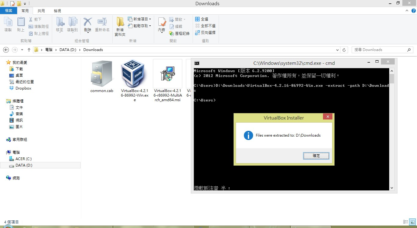virtualbox003