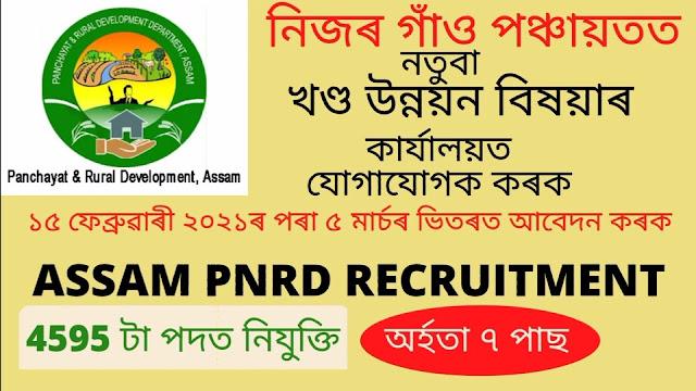 Assam PNRD recruitment Women mate recruitment 2021