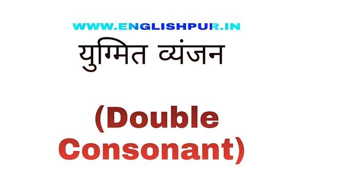 युग्मित व्यंजन (Double Consonant)