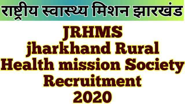 JRHMS Jharkhand Rural health Mission Society Recruitment 2020
