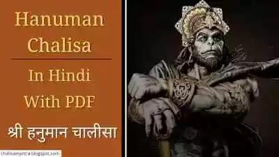 hanuman chalisa lyrics in hindi with pdf and image