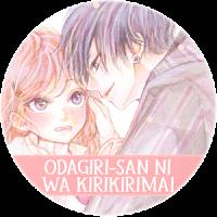 Odagiri-san ni wa, Kirikirimai