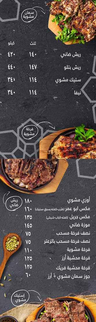 منيو مطعم ابو عمر 7