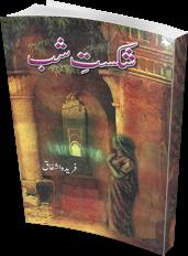 Shikasat e Shab By Farida Ashfaq