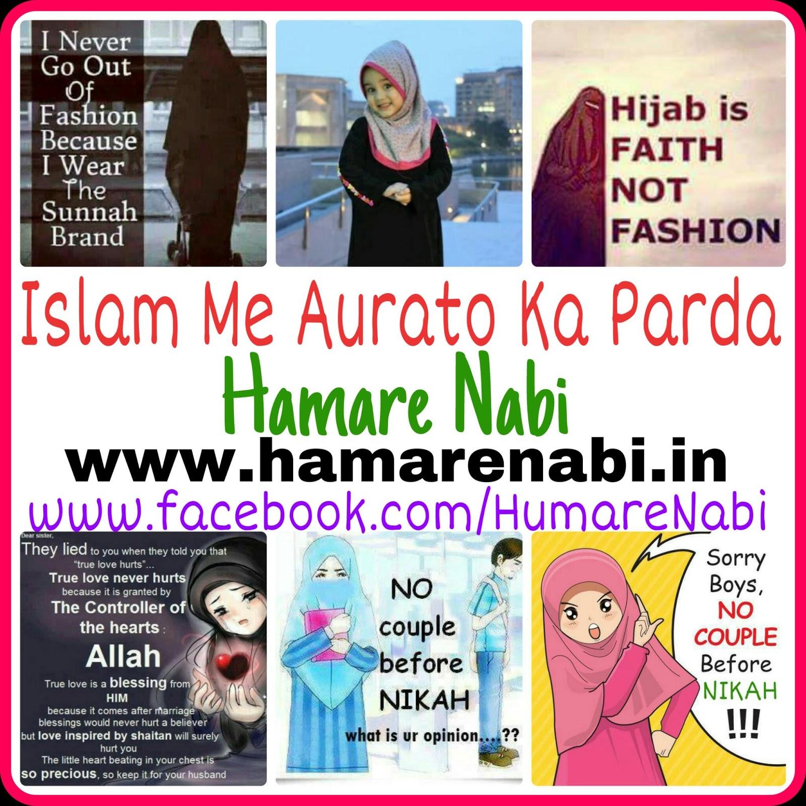 Islam Me Aurato Ko Parde Ka Huqm