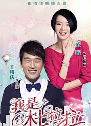 Still Lala / I Am Dulala China Drama