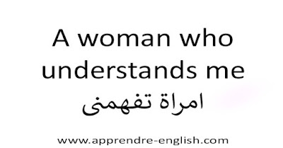 A woman who understands me امراة تفهمنى
