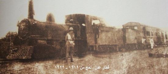 قطار عدن ـ لحج