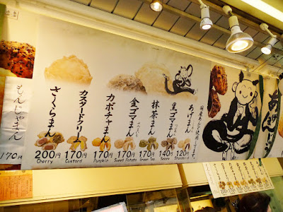 Manjū (饅頭?) is a popular traditional Japanese confection. There are many varieties of manjū, but most have an outside made from flour, rice powder and buckwheat and a filling of an red bean paste, made from boiled azuki beans and sugar. This stand at Nakamise Dori has many creative fillings beyond just sweet red bean