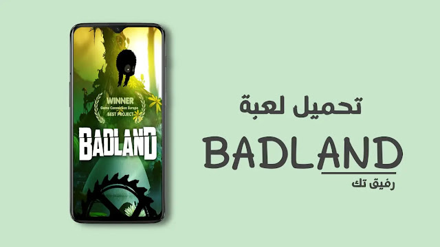 تحميل لعبة BADLAN  أخر إصدار MOD APK للأندرويد