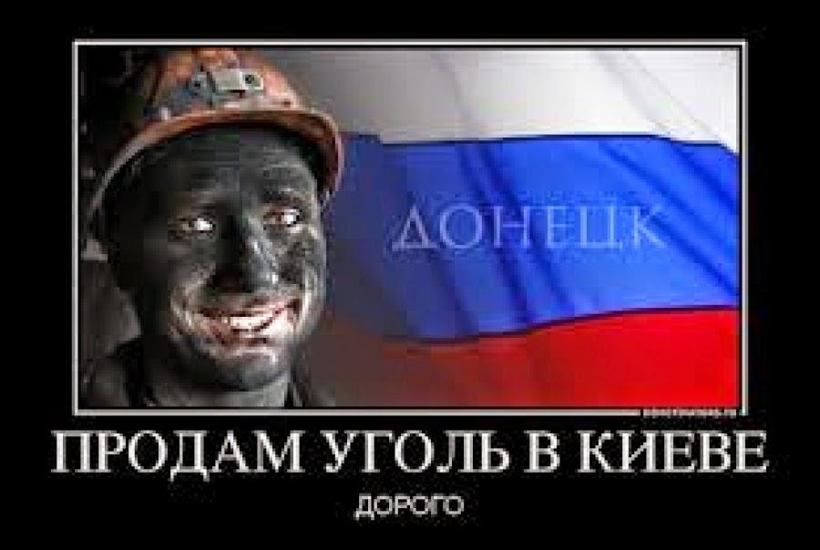 Как сдают России украинскую энергетику и кому это выгодно - Цензор.НЕТ 7897