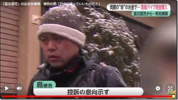 島 吉宏被告(41)2017.02.03fnn1911-11