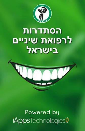 """ההסתדרות לרפואת שיניים - אפליקציה לחיפוש רופאים, פורום לשאלות ותשובות הגולשים, מאגרי ידע בנושא רפואת שיניים - ד""""ר גיא וולפין"""