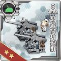 5inch単装高角砲群