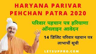 Haryana Parivar Pehchan Patra 2020