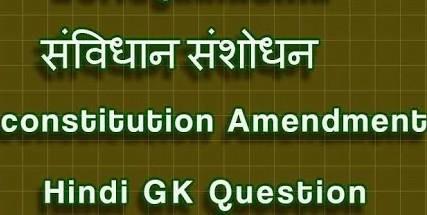 भारतीय संविधान में किए गए प्रमुख संशाेधन
