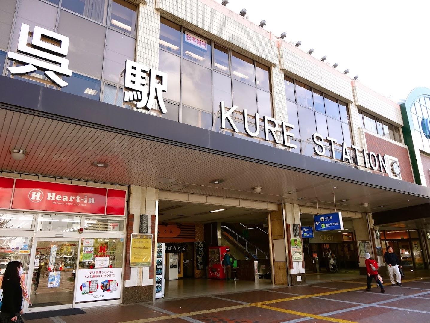 呉駅 : 広島県呉市の写真 - NAVER まとめ