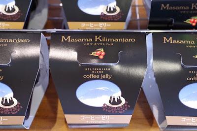 おすすめ商品:マサマキリマンジャロコーヒーゼリー