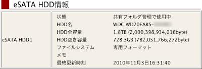 Time Machine削除後のNASの空き728.3GB