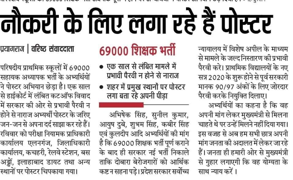 69000 शिक्षक भर्ती में नौकरी के लिए अभ्यर्थियों ने छेड़ा पोस्टरवार