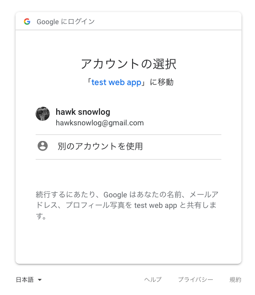 google_oauth4.png