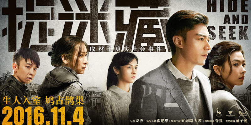 Hide and Seek  China Movie