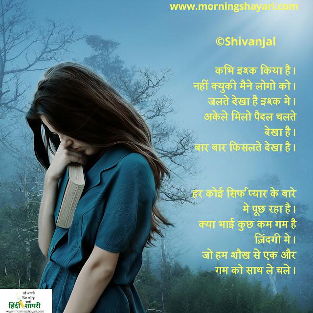 Sad Shayari, Dukh Shayari, gum shayari, sad girl Image