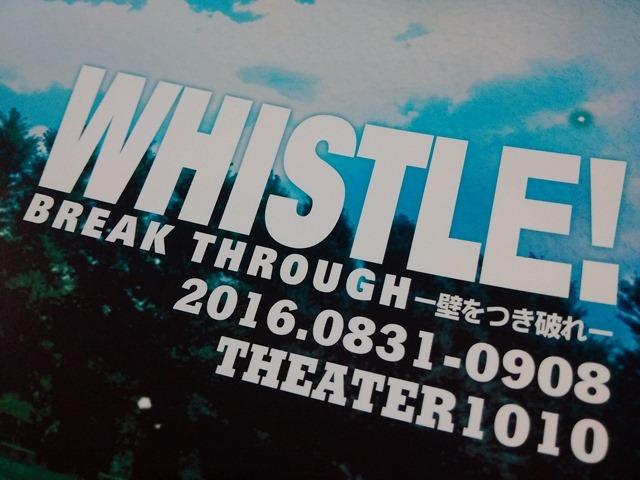ホイッスル舞台DVD発売延期改訂版