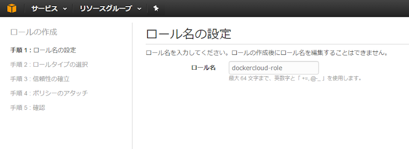 first_docker_cloud1.png
