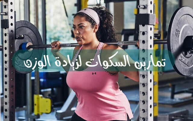 تمارين السكوات لزيادة الوزن