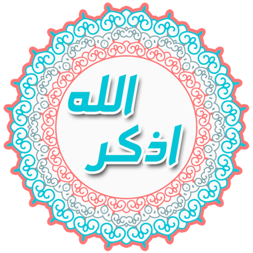 Remember God - اذكر الله file APK for Gaming PC/PS3/PS4 Smart TV