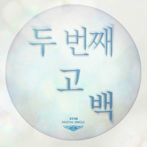 [Single] BTOB - 2nd Confession