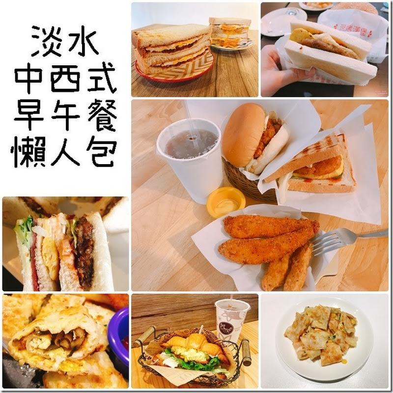 淡水早餐、早午餐懶人包(含淡江大學、英專路、新市鎮等區域)