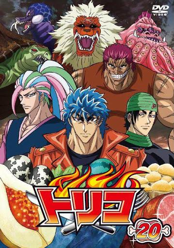 Toriko นักล่าอาหาร Season 2 Vol.18-29 [พากย์ไทย]