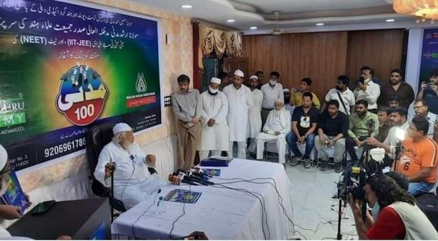 امیر الہند مولانا ارشدمدنی کے ہاتھوں نئی دہلی میں ''مدنی۔100''مفت کوچنگ سینٹرکا افتتاح