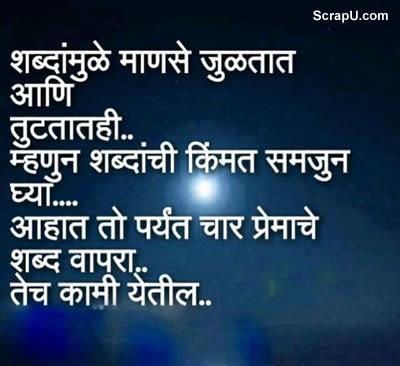 Shabdon se aadami judta bhi hai aur toot bhi jata hai. - Wise pictures