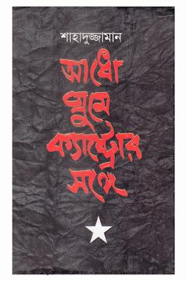 Adho Ghume Crastror Sange - Shahaduzzaman