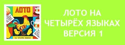 Лото на 4 языках СССР. Игра на 4 языках СССР советская. Игра на четырёх языках СССР советская