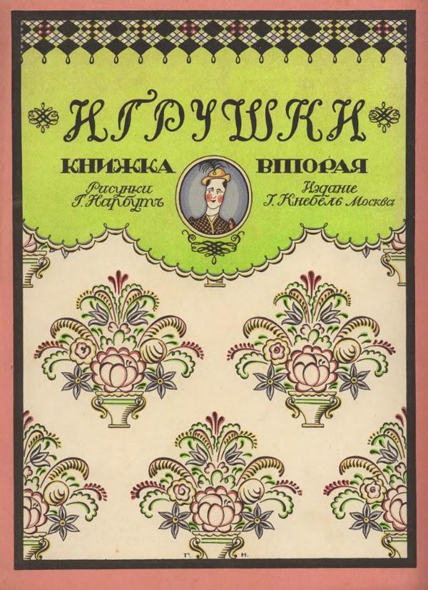 иллюстрации книги, детская литература, музей детства
