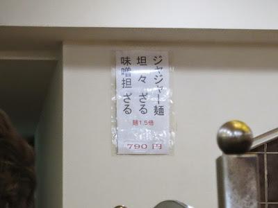 壁に貼られたジャージャー麺、担々ざる、味噌担ざるのメニュー
