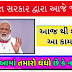 Lockdown: What will open today in Gujarat, see entire list 20th April 2020 Full Dettles